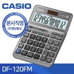 카시오계산기 DF-120FM / DF-120FM-PK
