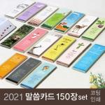 2021년 책갈피말씀카드_150장세트(코팅포함,인쇄가능)