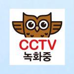 생활스티커_부엉이 CCTV촬영중(칼라)