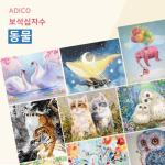 DIY 보석십자수 - 동물 22종 택1