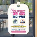 카페 식당 사무실 마스크 안내판 표지판 제작CHA114