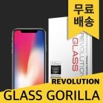 (2매) 레볼루션글라스 고릴라 0.3T강화유리아이폰X