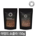 [무료배송] 잉카스토리 아망드 쇼콜라 아몬드 수제 초콜릿 150g