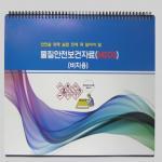 물질안전보건자료(비치용)-MSDS