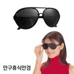 안구 보호 핀홀 교정 안경