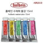 HWC 홀베인 수채화 물감 15ml D 시리즈 / 수채물감