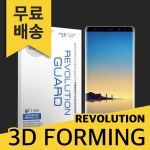 (1+1)레볼루션가드 3D풀커버 포밍필름 갤럭시노트8