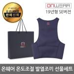 무료배송 온웨어 발열조끼 MOW-F20 SE