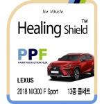 2018 NX300 F 스포츠 생활보호 PPF 필름 13종 세트