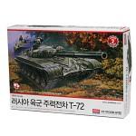 [아카데미과학] 1/48 러시아 육군 주력전차 프라모델 T-72 (13006)