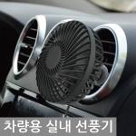 WNA-CF200 차량용선풍기 써큘레이터 미니선풍기