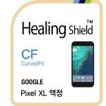 구글 픽셀 XL CurvedFit 고광택 액정보호필름 2매