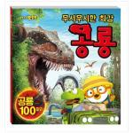 뽀롱뽀롱 뽀로로 무시무시한 최강 공룡