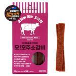 강아지 보양식 소고기 갈비 노견 간식 8개입 48g