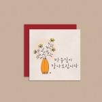 [미니카드] 마음깊이감사드립니다 캘리그라피 카드
