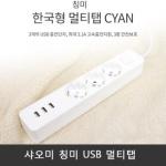 칭미 3구 3m USB 충전 멀티탭