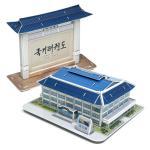 건물 입체퍼즐 - 태권도 국기원 저금통과 액자 세트