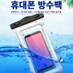 물에뜨는 안심 두툼한 에어쿠션 스마트폰 방수팩 터치