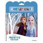 [아이누리] 디즈니 겨울왕국2 두들색칠북