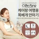 모던하임 케어팡 여행용 목베개 안마기 MHNP-250S