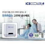아이스쿨러 고주파 전기 냉수 매트 Y-7000