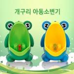 갓샵 개구리 남아 유아 유아용 남자 아기 소변기 변기
