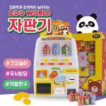 주월드 자판기(ZOO WORLD)/자판기 장난감