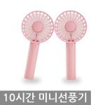 미니핑키 연속 10시간 사용 미니선풍기 핸디선풍기