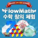 [플로우수학교구] FLOWMATH 수학창의체험 겨울방학 홈스쿨 고급