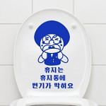 cm023-화장실매너