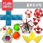 [플로우수학] 창의사고력 초등수학체험 F세트 - 6학년