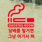 ia656-흡연실01(소형)_그래픽스티커