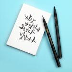 [00196367] 모리스 트윈 양면 명필 브러쉬 붓펜