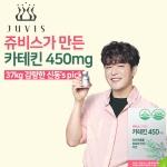 [쥬비스] 카테킨 450mg (550mg*120정) 30일분