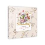 [무료배송] 어여쁜 꽃말 컬러링북