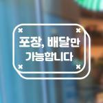 포인트 스티커 포장,배달만 됩니다 ver2