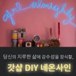 갓샵 DIY 네온사인 원룸인테리어 나래바조명만들기