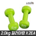 [렉스파]컬러 미용아령 2kg * 2개