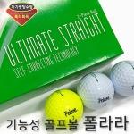 [폴라라]슬라이스안녕! 궤도자체수정 골프공 12개
