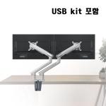 카멜 모니터암 [ CA2D + USB3.0 kit ] 듀얼 거치대
