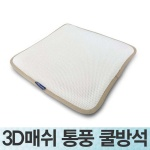 카스 3D 매쉬 통풍 위생 쿨방석