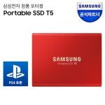 삼성전자 외장 SSD 포터블 T5 500GB 레드