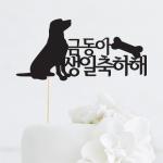 [인디고샵] 강아지 생일 맞춤 케이크토퍼