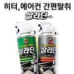 [불스원]살라딘 에어컨히터 스프레이(숲속향/에어로졸)/살균캔/살균탈취/히터소독/에어컨소독