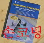 세계인의 코팅지 로얄소브린 Supreme 손코팅필름 100매팩/A4-125mic