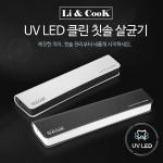 [리앤쿡] UV LED 클린 휴대용 칫솔살균기 2color