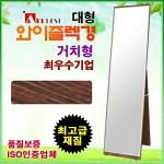 [올베스트]와이즐렉(대) 거치형 거울