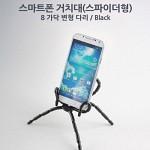 스마트폰 스파이더 거치대 /거미 거치대 8가닥의 변형 다리