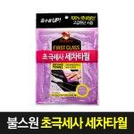 불스원/퍼스트클래스 초극세사 세차타월/드라잉타월