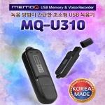 USB,보이스레코더,녹음기 ,MQ-U310(8GB) 사용간편 MQ-U310(8GB